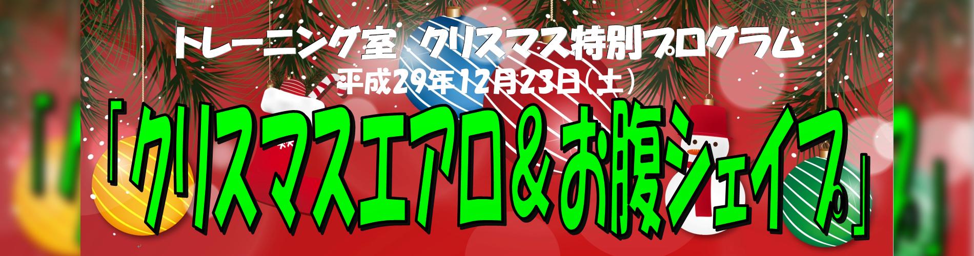 クリスマス特別プログラム「クリスマスエアロ&お腹シェイプ」