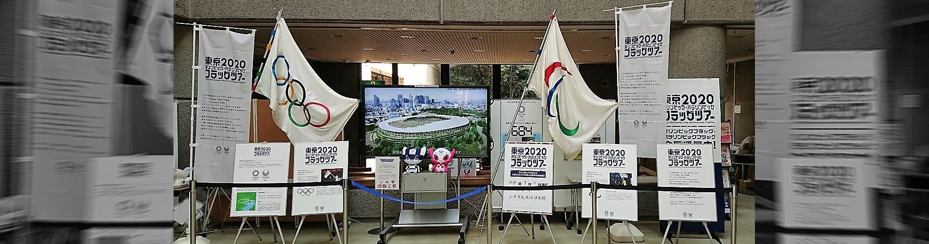 東京2020 オリンピック・パラリンピック フラッグツアー 開催中